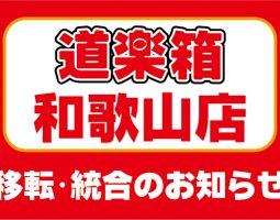 「道楽箱和歌山店」 7/19〜移転・統合のお知らせ