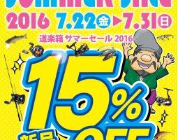 【道楽箱全店】 7/22(金)〜7/31(日)新品釣具15%OFFセール!!!
