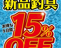 【道楽箱全店】 9/17(土)〜9/25(日)新品釣具15%OFFセール!!!