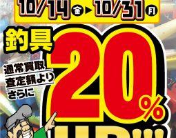 藤井寺店限定!!買取UPキャンペーン!!! 10月14日(金) 〜