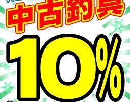 2016年 歳末大感謝セール 第2段は中古10%OFF!!!