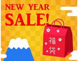 豪華「福袋」2017年1月1日より販売開始!!