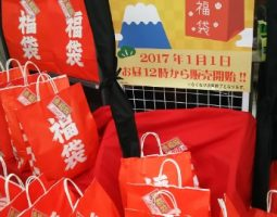今年もやります豪華福袋1月1日午後12時より販売開始!!道楽箱 堺南店