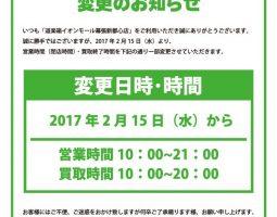 イオンモール幕張新都心店 2/15(水)より 営業時間・買取時間 変更のお知らせ