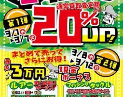 3月1日(水)から買取20%UPキャンペーン!!! 3月8日(水)から釣具まとめ売りボーナス開催!!!