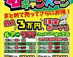 3月8日(水)から釣具まとめ売りボーナス開催!!!