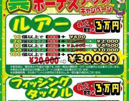 4月22日(土)から釣具まとめ買いボーナス開催!!!