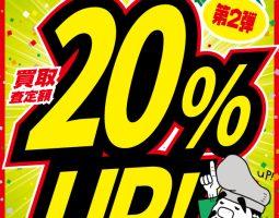 5月7日(日)まで!!! 買取20%UPキャンペーン!!!