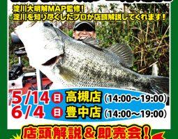 """5/14(日)高槻店、6/4(日)豊中店 """"NOIKE""""竹内三城プロ来店&即売会!"""