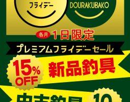 6月30日(金)はプレミアムフライデー!!!