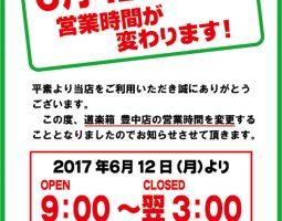 豊中店 6月12日(月)より営業時間変更のお知らせ