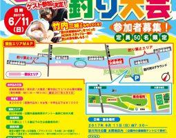 6月11日(日)NOIKE×道楽箱 おかっぱり釣り大会!