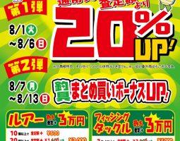 8月1日(火)から買取20%UPキャンペーン!!! 8月7日(月)から釣具まとめ買いボーナス開催!!!