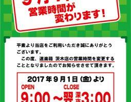 茨木店 9月1日(金)より営業時間変更のお知らせ