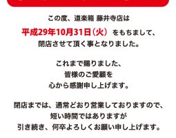 道楽箱 藤井寺店 10/31 閉店のお知らせ