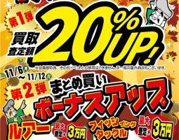 11月1日(水)から買取20%UPキャンペーン!!!  11月6日(月)から釣具まとめ買いボーナス開催!!!