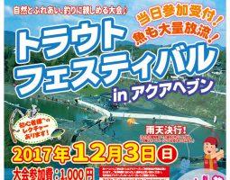 12月3日(日)道楽箱×ZacT craft トラウトフェスティバル inアクアヘブン開催!!!