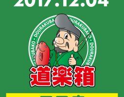 道楽箱 三田店 OPEN!!