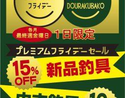 12月29日(金)は今年最後のプレミアムフライデーセール!!!
