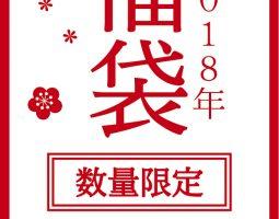 豪華「福袋」2018年1月1日より販売開始!!