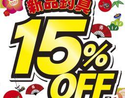 【道楽箱全店】 2018/1/1(元日)~1/10(水)新品15%OFFセール!!!