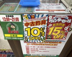 道楽箱 三田店オープンです。