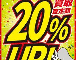 3月1日(木)〜買取20%UPキャンペーン!!!