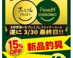 3月30日(金)はプレミアムフライデー!!!