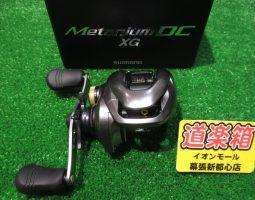 シマノ 15メタニウムDC XG入荷!(幕張店)