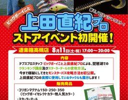 8月11日(土・祝)道楽箱高槻店 デプス上田プロ 「初」のストアイベント開催!!!