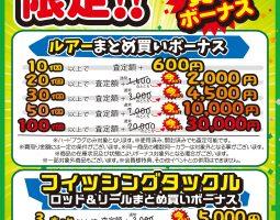 三田店 9月7日(金)から釣具まとめ買いボーナス開催!!!