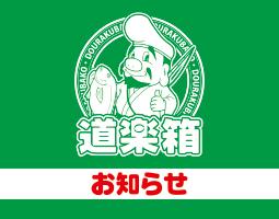 台風13号に伴う営業時間変更のお知らせ(幕張店)