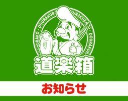 台風24号の接近による営業時間の変更(幕張店)