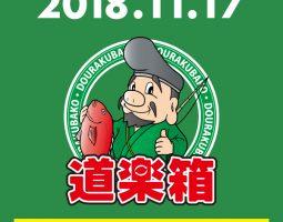 道楽箱 滝野店 OPEN!!