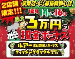 2店舗限定(栗東店・イオンモール幕張新都心店)!!! 14日(金)からまとめ買いボーナス開催!!!