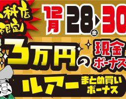 ★☆★山科店限定★☆★!!! 12月28日(金)からルアーまとめ買いボーナス開催!!!