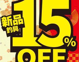 【道楽箱全店】 2019/1/1(元日)〜1/10(木)新品15%OFFセール!!!