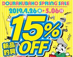 4月26日(金)から!新品釣具15%OFFセール!