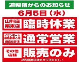 山科店、栗東店 6月5日(水) 臨時休業のお知らせ