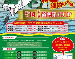 2019 NBC 紀の川 陸釣り大会 道楽箱CUP 今年も開催!!!