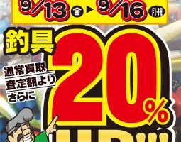 滝野店限定!!買取UPキャンペーン!!! 9月13日(金) 〜