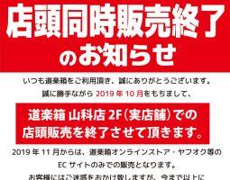 道楽箱オンラインショップ店頭同時販売終了のお知らせ