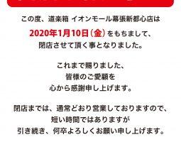 イオンモール幕張新都心店 閉店のお知らせ