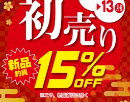 【道楽箱全店】 2020/1/1(元日)〜1/13(月・祝)新品15%OFFセール!!!