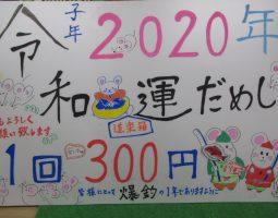 1月1日福袋販売!山科恒例300円くじ販売します(^_^)/道楽箱山科店