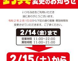道楽箱山科店、栗東店の営業・買取時間変更のお知らせ。
