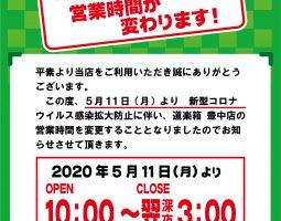 【豊中店】5/11〜 営業時間変更のお知らせ