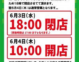 【滝野店】6/3(水)営業時間についてのご案内