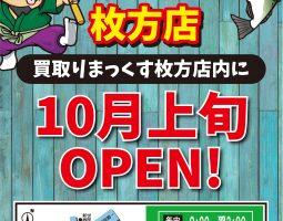 【新店舗】道楽箱 枚方店 10月上旬グランドオープン!!