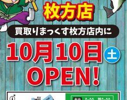 10月10日(土)道楽箱枚方店グランドオープン!!!